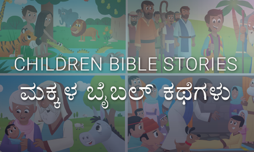 Children-bible-school