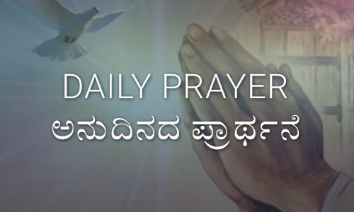 daily-prayers